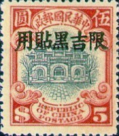 (ID1.20)Kirin-Hei-lungkiang Def 001 2nd Peking Print Junk Issue with Overprint Reading