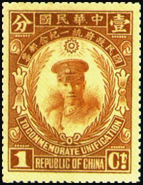 Commemorative 8 National Unification Commemorative Issue (1929)
