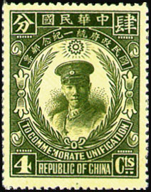 (C8.2)Commemorative 8 National Unification Commemorative Issue (1929)