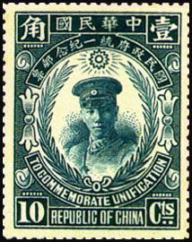 (C8.3)Commemorative 8 National Unification Commemorative Issue (1929)