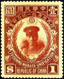 (C8.4)Commemorative 8 National Unification Commemorative Issue (1929)