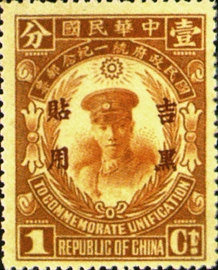 "Kirin-Hei-lungkiang Commemorative 2 National Unification Commemorative Issue with Overprint Reading ""For Use in Kirin-Heilungkiang"" (1929)"