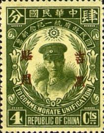 (紀吉2.2)紀吉002國民政府統一紀念「吉黑貼用」郵票