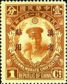 "Yunnan Commemorative 1 National Unification Commemorative Issue with Overprint Reading ""For Use in Yunnan"" (1929)"