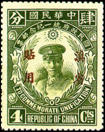 (YC1.2)Yunnan Commemorative 1 National Unification Commemorative Issue with Overprint Reading