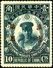 (YC1.3)Yunnan Commemorative 1 National Unification Commemorative Issue with Overprint Reading
