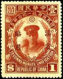 (YC1.4)Yunnan Commemorative 1 National Unification Commemorative Issue with Overprint Reading