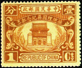 Commemorative 9 Dr. Sun Yat-sen's State Burial Commemorative Issue (1929)