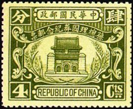 紀009孫總理國葬紀念郵票