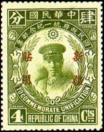 (SC4.2)Sinkiang Commemorative 4 National Unification Commemorative Issue with Overprint Reading