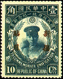 (SC4.3)Sinkiang Commemorative 4 National Unification Commemorative Issue with Overprint Reading