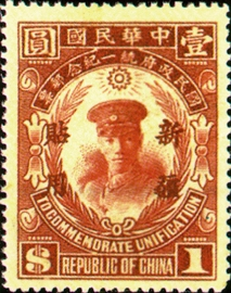 (SC4.4)Sinkiang Commemorative 4 National Unification Commemorative Issue with Overprint Reading