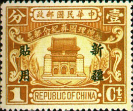 (SC5.1)Sinkiang Commemorative 5 Dr. Sun Yat-sen's State Burial Commemorative Issue with Overprint Reading