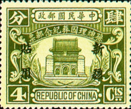 (SC5.2)Sinkiang Commemorative 5 Dr. Sun Yat-sen's State Burial Commemorative Issue with Overprint Reading