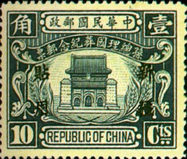 (SC5.3)Sinkiang Commemorative 5 Dr. Sun Yat-sen's State Burial Commemorative Issue with Overprint Reading