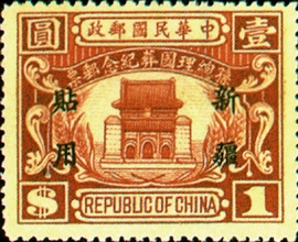 (SC5.4)Sinkiang Commemorative 5 Dr. Sun Yat-sen's State Burial Commemorative Issue with Overprint Reading