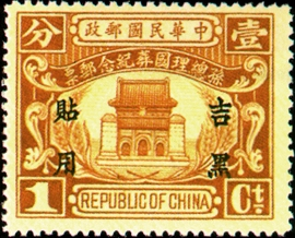 "Kirin-Hei-lungkiang Commemorative 3 Dr. Sun Yat-sen's State Burial Commemorative Issue with Overprint Reading ""For Use in Kirin-Heilungkiang""(1929)"