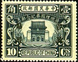 (紀吉3.3)紀吉003孫總理國葬紀念「吉黑貼用」郵票