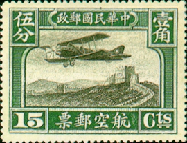 Air 2 2nd Peiping Print Air Mail Stamps (1929)