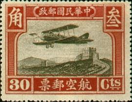 航002北平2版航空郵票