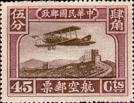 (C2.3)Air 2 2nd Peiping Print Air Mail Stamps (1929)