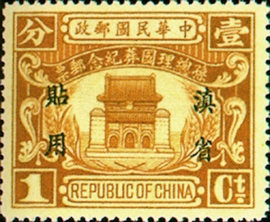 "Yunnan Commemorative 2 Dr. Sun Yat-sen's State Burial Commemorative Issue with Overprint Reading ""For Use in Yunnan"" (1929)"