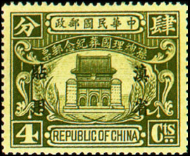 (YC2.2)Yunnan Commemorative 2 Dr. Sun Yat-sen's State Burial Commemorative Issue with Overprint Reading