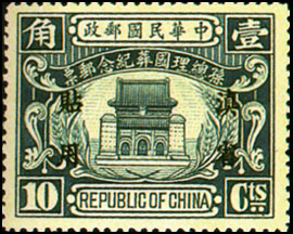 (YC2.3)Yunnan Commemorative 2 Dr. Sun Yat-sen's State Burial Commemorative Issue with Overprint Reading