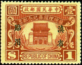 (YC2.4)Yunnan Commemorative 2 Dr. Sun Yat-sen's State Burial Commemorative Issue with Overprint Reading