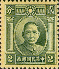 Def 022 Dr. Sun Yat-sen Issue, 1st London Print (1931)