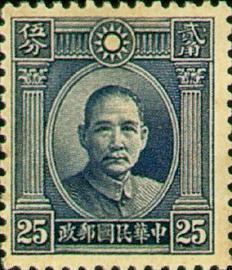 (常22.7)常022國父像倫敦1版郵票