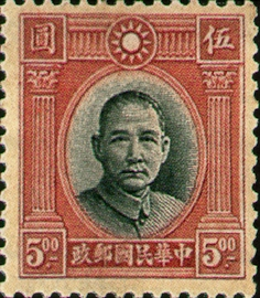 常022國父像倫敦1版郵票
