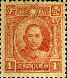 Def 023 Dr. Sun Yat-sen Issue, 2nd London Print (1931)