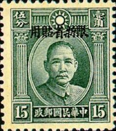 (常新4.3)常新004國父像倫敦1版「限新省貼用」郵票