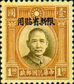 (常新4.5)常新004國父像倫敦1版「限新省貼用」郵票