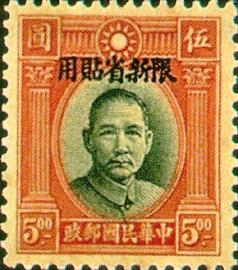常新004國父像倫敦1版「限新省貼用」郵票