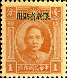 Sinkiang Def 005 Dr. Sun Yat–sen Issue, 2nd London Print, with Overprint Reading