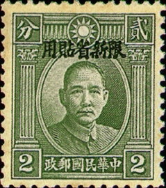 (SD5.2)Sinkiang Def 005 Dr. Sun Yat–sen Issue, 2nd London Print, with Overprint Reading