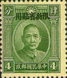 (SD5.3)Sinkiang Def 005 Dr. Sun Yat–sen Issue, 2nd London Print, with Overprint Reading