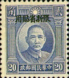 (SD5.4)Sinkiang Def 005 Dr. Sun Yat–sen Issue, 2nd London Print, with Overprint Reading