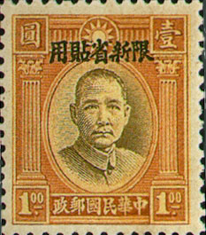 (SD5.5)Sinkiang Def 005 Dr. Sun Yat–sen Issue, 2nd London Print, with Overprint Reading
