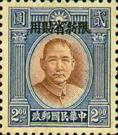 (SD5.6)Sinkiang Def 005 Dr. Sun Yat–sen Issue, 2nd London Print, with Overprint Reading