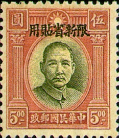 (SD5.7)Sinkiang Def 005 Dr. Sun Yat–sen Issue, 2nd London Print, with Overprint Reading