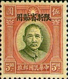 常新005國父像倫敦2版「限新省貼用」郵票