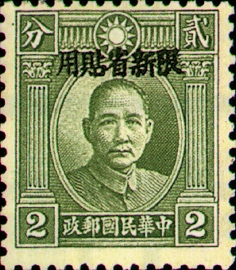 (SD5.8)Sinkiang Def 005 Dr. Sun Yat–sen Issue, 2nd London Print, with Overprint Reading