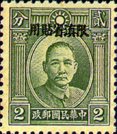Yunnan Def 002 Dr. Sun Yat-sen Issue, 1st London Print, with Overprint Reading