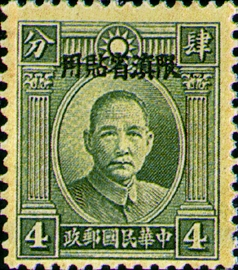 (YD2.2)Yunnan Def 002 Dr. Sun Yat-sen Issue, 1st London Print, with Overprint Reading