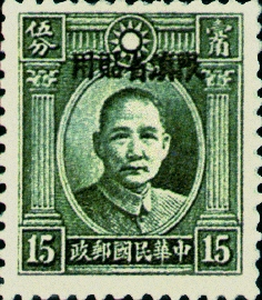 (YD2.3)Yunnan Def 002 Dr. Sun Yat-sen Issue, 1st London Print, with Overprint Reading