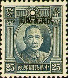 (常滇2.4)常滇002國父像倫敦1版「限滇省貼用」郵票