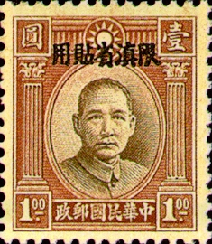 (YD2.5)Yunnan Def 002 Dr. Sun Yat-sen Issue, 1st London Print, with Overprint Reading